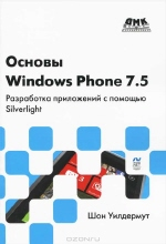 Шон Уилдермут. Основы Windows Phone 7.5. Разработка приложений с помощью Silverlight
